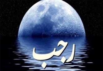 Bulan Rajab 1440 H